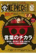 ONE PIECE magazine Vol.11の本