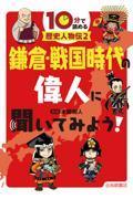 鎌倉・戦国時代の偉人に聞いてみよう!の本