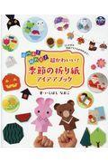 超かわいい!季節の折り紙アイデアブックの本