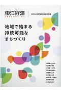 東洋経済INNOVATIVE SDGsに取り組む自治体特集の本