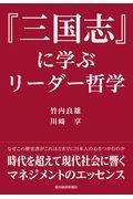 『三国志』に学ぶリーダー哲学の本