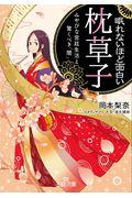眠れないほど面白い『枕草子』の本