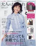 大人のおしゃれ手帖 2021年 03月号の本