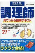 資格ガイド調理師 '21年版の本