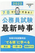 7日でできる!公務員試験最新時事 2023年度版の本