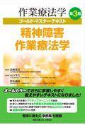 第3版 精神障害作業療法学の本