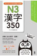 はじめての日本語能力試験N3漢字350の本