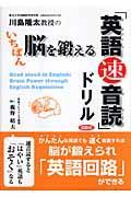 川島隆太教授のいちばん脳を鍛える「英語速音読」ドリルの本