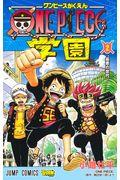 ONE PIECE学園 2の本