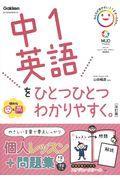 改訂版 中1英語をひとつひとつわかりやすく。の本