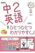 改訂版 中2英語をひとつひとつわかりやすく。の本