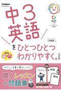 改訂版 中3英語をひとつひとつわかりやすく。の本
