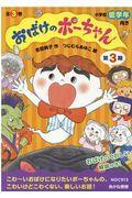 おばけのポーちゃん第3期(全3巻セット)の本