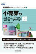 第2版 小売業の会計実務の本
