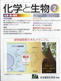 化学と生物 2021年 02月号の本