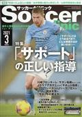 Soccer clinic (サッカークリニック) 2021年 03月号の本