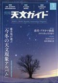 天文ガイド 2021年 03月号の本
