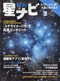 月刊 星ナビ 2021年 03月号の本
