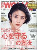 日経 WOMAN (ウーマン) 2021年 03月号の本