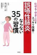 誤嚥性肺炎にならない35の習慣の本