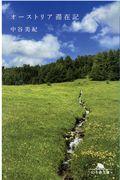 オーストリア滞在記の本