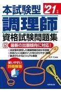 本試験型調理師資格試験問題集 '21年版の本