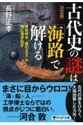 [決定版]古代史の謎は「海路」で解けるの本