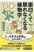 面白くて眠れなくなる植物学の本