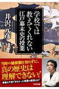 学校では教えてくれない江戸・幕末史の授業の本