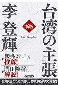 新版 台湾の主張の本