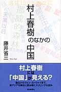 村上春樹のなかの中国の本