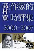 作家的時評集 2000ー2007の本