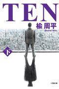 TEN 下の本
