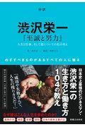抄訳渋沢栄一『至誠と努力』の本