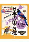 グラフや表から環境問題を考える日本の固有種 3の本