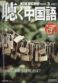 聴く中国語 2021年 03月号の本