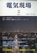 電気現場技術 2021年 02月号の本
