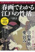 春画でわかる江戸の性活の本
