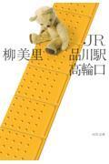 新装版 JR品川駅高輪口
