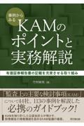 事例からみるKAMのポイントと実務解説の本