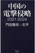 中国の電撃侵略の本