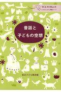昔話と子どもの空想の本