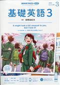 NHK ラジオ 基礎英語3 2021年 03月号の本