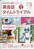 NHK ラジオ 英会話タイムトライアル 2021年 03月号の本