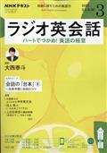 NHK ラジオ ラジオ英会話 2021年 03月号の本