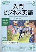 NHK ラジオ 入門ビジネス英語 2021年 03月号の本
