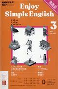 Enjoy Simple English (エンジョイ・シンプル・イングリッシュ) 2021年 03月号の本
