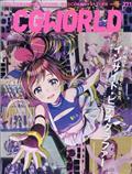 CG WORLD (シージー ワールド) 2021年 03月号の本
