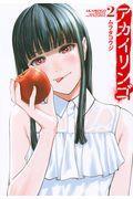 アカイリンゴ 2の本