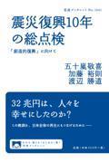 震災復興10年の総点検の本
